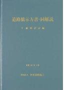道路橋示方書・同解説 Ⅴ耐震設計編 2012改訂版