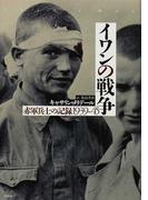 イワンの戦争 赤軍兵士の記録1939−45
