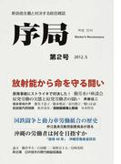 序局 新自由主義と対決する総合雑誌 第2号(2012.5) 特集放射能から命を守る闘い