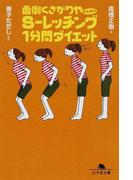 面倒くさがりやのためのS−レッチング1分間ダイエット (幻冬舎文庫)(幻冬舎文庫)