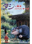タシと魔女バーバ・ヤーガ (タシのぼうけんシリーズ)