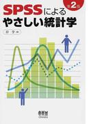 SPSSによるやさしい統計学 第2版