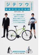 ジテツウ完全マニュアル 自転車通勤