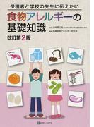 保護者と学校の先生に伝えたい食物アレルギーの基礎知識 改訂第2版