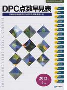 DPC点数早見表 診断群分類樹形図と包括点数・対象疾患一覧 2012年4月版
