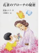 孔雀のブローチの秘密 (鈴の音童話)(鈴の音童話)