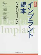 最新インプラント読本 2012