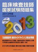 臨床検査技師国家試験問題集 2013年版
