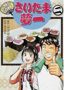 お祭り料理人さいたま夢一 2 (電撃ジャパンコミックス)(電撃ジャパンコミックス)