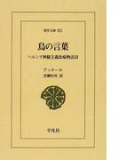 鳥の言葉 ペルシア神秘主義比喩物語詩 (東洋文庫)(東洋文庫)