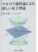マルコフ過程論による新しい量子理論