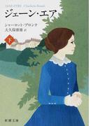 ジェーン・エア 改版 下 (新潮文庫)(新潮文庫)