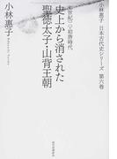 小林惠子日本古代史シリーズ 第6巻 史上から消された聖徳太子・山背王朝