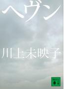 ヘヴン (講談社文庫)(講談社文庫)