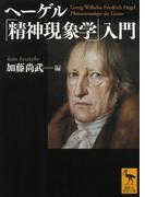 ヘーゲル「精神現象学」入門 (講談社学術文庫)(講談社学術文庫)