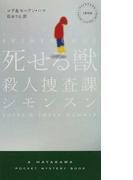 死せる獣 殺人捜査課シモンスン (HAYAKAWA POCKET MYSTERY BOOKS)
