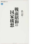 戦前昭和の国家構想 (講談社選書メチエ)(講談社選書メチエ)