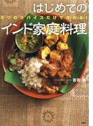 はじめてのインド家庭料理 5つのスパイスだけで作れる! (講談社のお料理BOOK)(講談社のお料理BOOK)