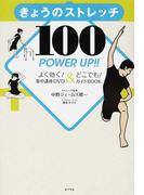 きょうのストレッチ100 POWER UP!! よく効く!集中講座DVD&どこでも!ガイドBOOK