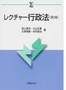 レクチャー行政法 第3版 (αブックス)