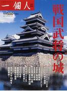 戦国武将の城