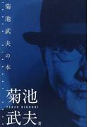 菊池武夫の本