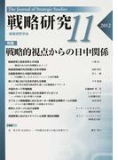 戦略研究 11(2012) 特集戦略的視点からの日中関係