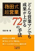 花田式超営業どんな営業マンも成果が上がる72の手法