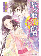 茶々姫恋綺譚(イラスト簡略版)(ルルル文庫)