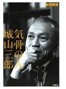 気骨の人 城山三郎(扶桑社BOOKS)