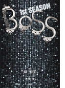 BOSS 1ST.SEASON(上)(フジテレビBOOKS)