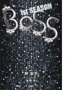 BOSS 1ST.SEASON(下)(フジテレビBOOKS)