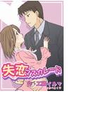 失恋マスカレード(バレンタインノベルズ)