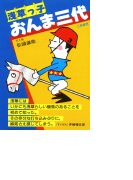 浅草っ子おんま三代(サンケイブックス)