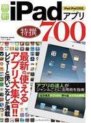 最新iPadアプリ特撰700 iPad/iPad2対応