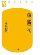 猿之助三代(幻冬舎新書)