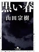 【期間限定30%OFF】黒い春(幻冬舎文庫)