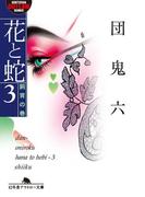 【期間限定40%OFF】花と蛇3 飼育の巻(幻冬舎アウトロー文庫)