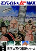 解明不能!世界の古代遺跡シリーズ Vol.02(世界の怪奇)