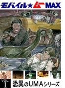 恐異のUMAシリーズ Vol.01(世界の怪奇)
