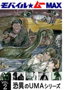 恐異のUMAシリーズ Vol.02(世界の怪奇)