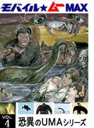 恐異のUMAシリーズ Vol.04(世界の怪奇)