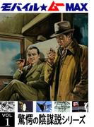 驚愕の陰謀説シリーズ Vol.01(世界の怪奇)
