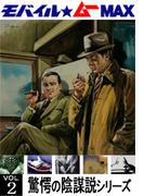 驚愕の陰謀説シリーズ Vol.02(世界の怪奇)
