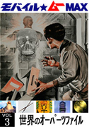 世界のオーパーツFILEシリーズ Vol.03(世界の怪奇)