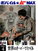 世界のオーパーツFILEシリーズ Vol.04(世界の怪奇)