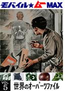 世界のオーパーツFILEシリーズ Vol.05(世界の怪奇)