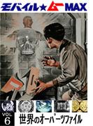 世界のオーパーツFILEシリーズ Vol.06(世界の怪奇)