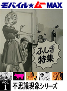 世界の不思議現象シリーズ Vol.01(世界の怪奇)