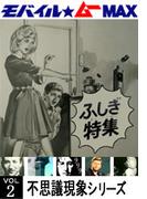 世界の不思議現象シリーズ Vol.02(世界の怪奇)